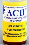 АСП (анатоксин)