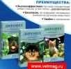 Профилактика дирофиляриоза собак с использованием препарата Диронет