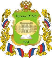 Курская государственная сельскохозяйственная академия