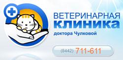 Ветеринарная клиника доктора Чулковой на Ватутина