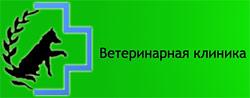 Ветеринарная клиника на Виноградова