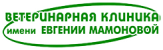 Ветеринарная клиника им. Евгении Мамоновой на Луначарского